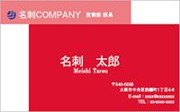 テンプレート名刺 ビジネス系 RY-005 横