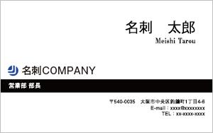 テンプレート名刺 ビジネス系 WB-001 横